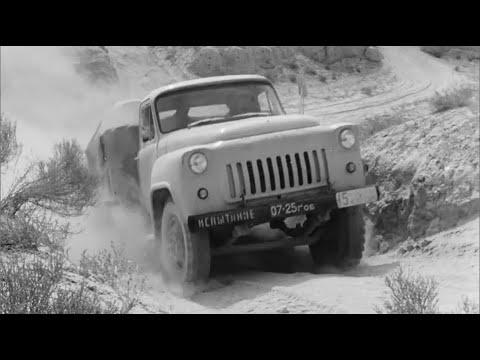 ГАЗ-52, ГАЗ-53 и ЗИЛ-130 на испытаниях (1962) / GAZ-52, GAZ-53 and ZIL-130 during the tests (1962)