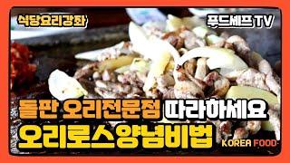 오리로스구이 양념 비법 프로 요리사 들은 다르다.
