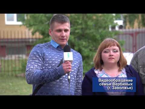 Видеообращение семьи Вербиных (г.Заволжье). 01 06 2018