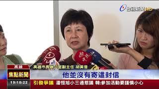 親信.同事遭冒名要國政講稿韓國瑜:可怕