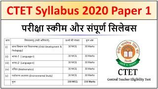 CTET Syllabus 2020 paper 1  | CTET Syllabus 2020 | Syllabus of ctet 2020 | ctet 2020 syllabus