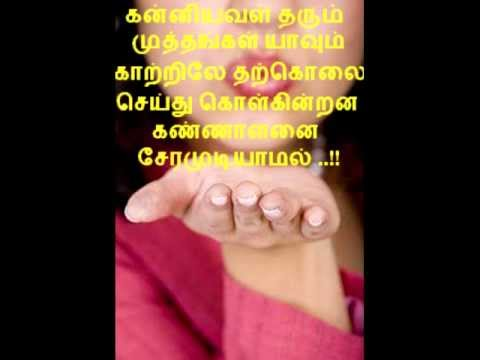 Sathish's Love Or Kathal Poems In Tamil.flv