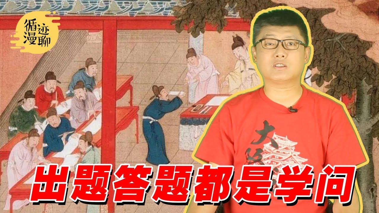 袁腾飞聊古代高考作文:皇帝出题夸自己,大臣出题夸皇帝