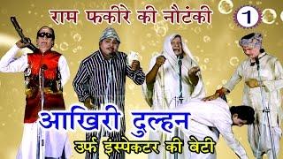 भोजपुरी नौटंकी आखिरी दुल्हन उर्फ़ इंस्पेक्टर की बेटी भाग 1 bhojpuri nautanki