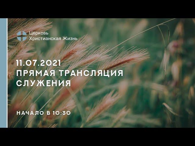 11.07.2021  🔴 Прямая трансляция служения Церкви «ХРИСТИАНСКАЯ ЖИЗНЬ»
