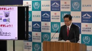 平成29年1月11日北九州市長定例記者会見