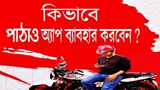 How To Use Pathao App in Bangladesh | Apply Promo Code Bangla Tutorial 2018 screenshot 1
