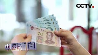 """[中国新闻] 四川:设备无法识别 新版人民币使用遇""""尴尬""""   CCTV中文国际"""