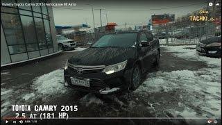 Купить Toyota Camry 2015 | Автосалон 98 Авто