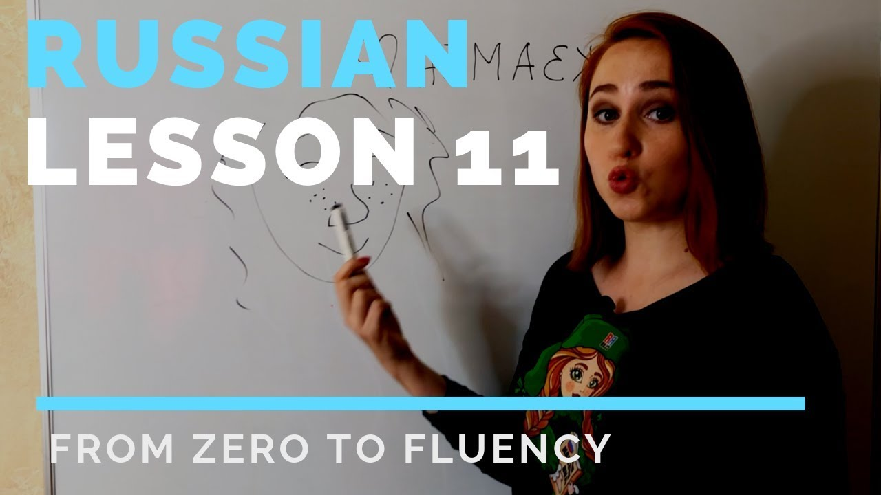 Russian language practice – Russian lesson 11 – Russian language course