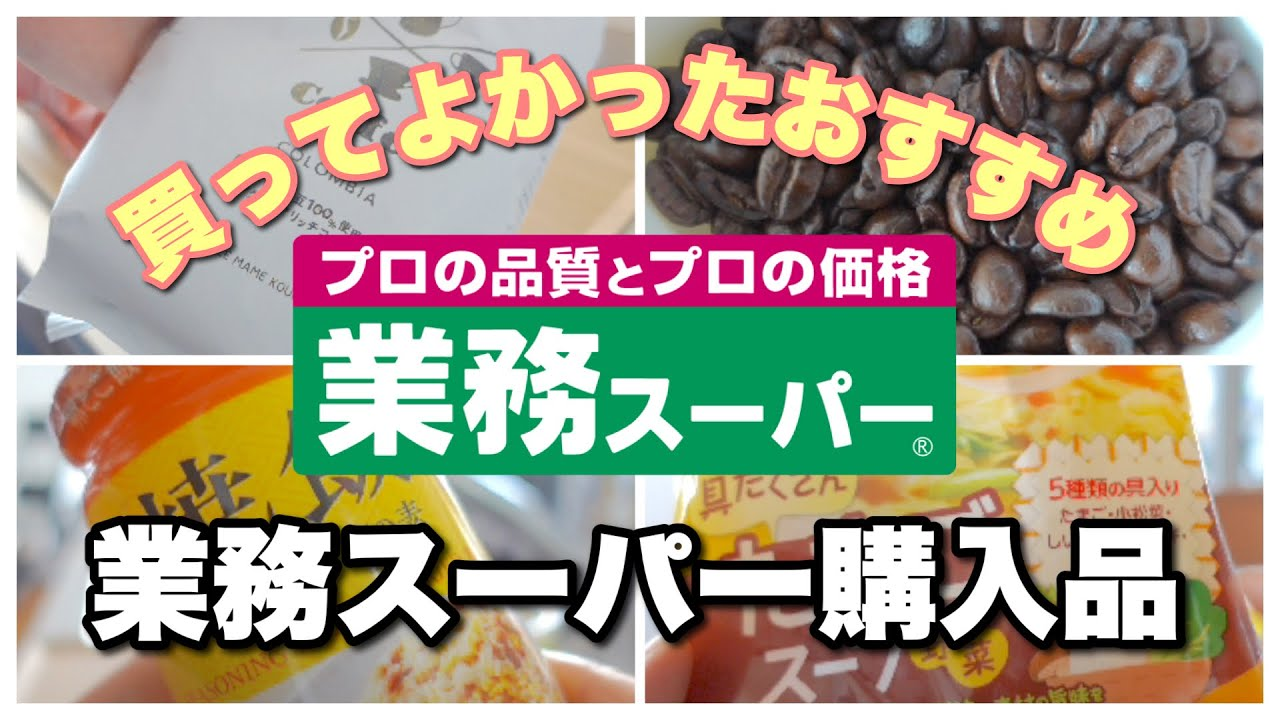 【業務スーパー購入品】コスパ最高!神戸物産のお買い得オリジナルPB商品!