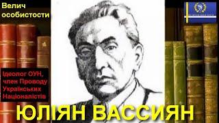 ЮЛІЯН ВАСCИЯН / Програма «Велич особистости» / 163 студія // 2019