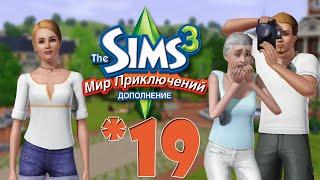 The Sims 3 Мир Приключений #19 Брюхо дракона