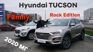 Что добавилось в Rock Edition по сравнению с Family/Hyundai TUCSON