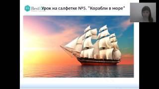 Урок №5 Надежда Сивенцева