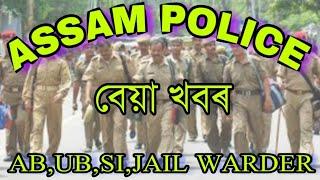 Assam Police Good News- Assam Police AB,UB,SI,Jail Warder Post Cencel Or Not All Details- Jitu Mani