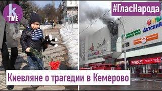 Скорбь: киевляне о жертвах трагедии в Кемерово
