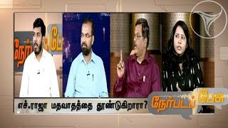Debate regarding speech against the Burqa  Nerpada Pesu 26062015  PuthiyaThalaimurai TV