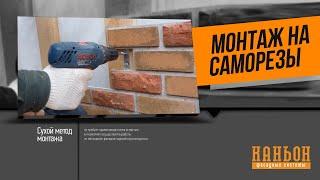 видео Отделка дома плиткой из камня. Плитка для отделки фасадов домов: виды плиток