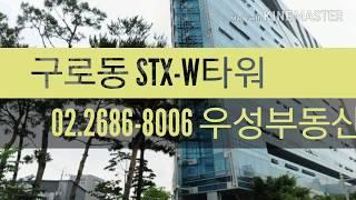 구로동 STXW타워(에스티엑스 더블타워) 지식산업센터 …