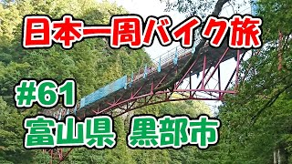 【VTR250】日本一周バイク旅 #61 富山県 黒部市