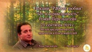 """Бог и справедливость"" Роман Перельштейн"