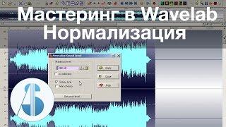 Нормализация - Мастеринг в Wavelab - [урок 3 из 15]