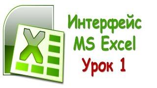 Интерфейс Excel. Урок 1