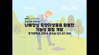 21.07.09 금요일에 과학터치(인천) - 난배양성 …