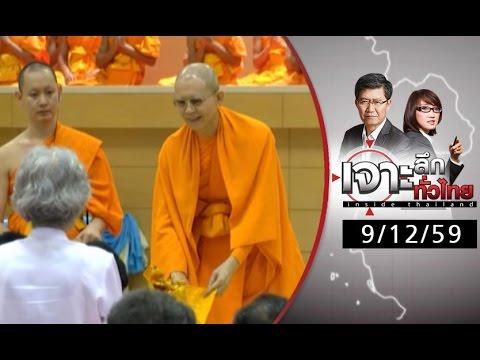 ย้อนหลัง เจาะลึกทั่วไทย 9/12/59 :