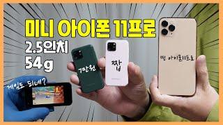 7만원짜리 미니 아이폰 11프로, 깜찍한 2.5인치 스…