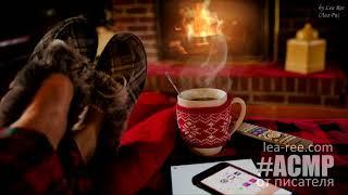 Download АСМР ASMR Уютный вечер у камина под Новый год #втемноте🎅 Шепот Треск поленьев Урчание кота Mp3 and Videos