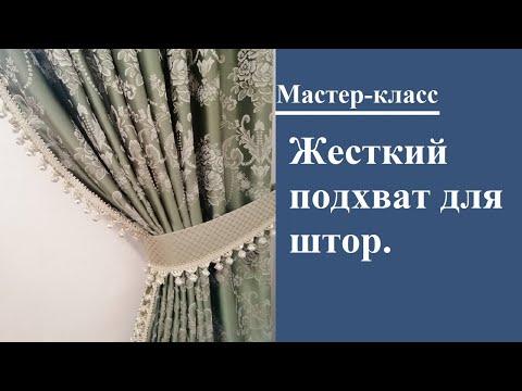 МК: Подхват для штор своими руками