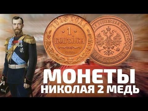 Оценка медных монет Николай 2. 1, 2, 3, 5 копеек и 1/2, 1/4 копейки с 1894 по 1917 года