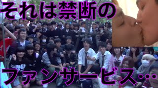 【ファンとキス】学園祭に2000人以上の視聴者さんが!