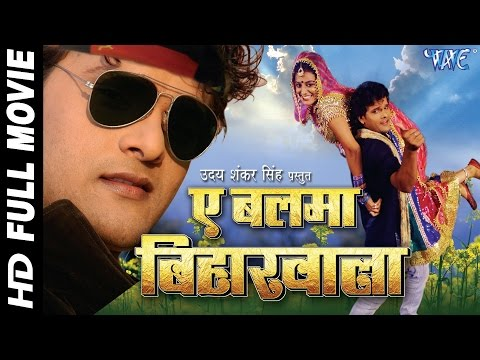 बलमा बिहार वाला || A Balma Bihar Wala || Super Hit Bhojpuri Full Movie || Khesari Lal Yadav