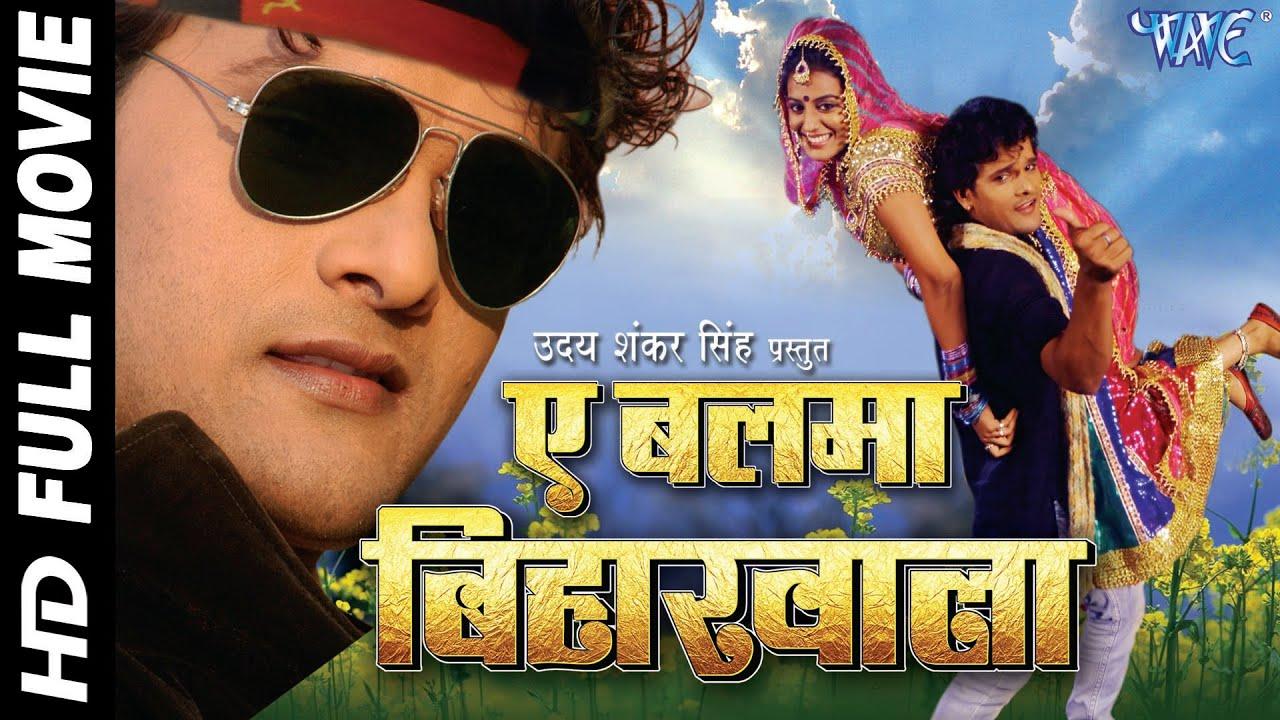 Download बलमा बिहार वाला || A Balma Bihar Wala || Super Hit Bhojpuri Full Movie || Khesari Lal Yadav