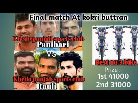 Khedo punjab sports club Panihari Vs Khedo punjab sports club Rauli final match at kokri buttran
