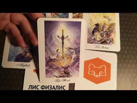 ВОДОЛЕЙ 1-7 ИЮНЯ ТАРО ГОРОСКОП