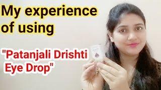 Patanjali Drishti Eye Drop Review And  My Experience After Use    आँखों की समस्या का समाधान   