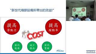 熱熔膠包裝產業降低成本之解決方案研討會 (上)--- 新世代噴膠設備所帶出的效益!