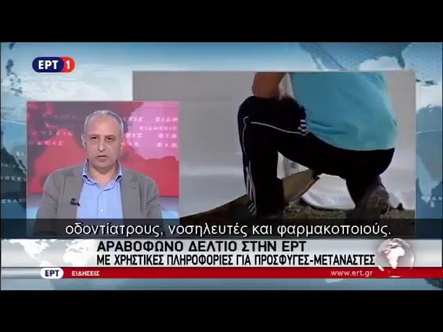 A görög köztévén már arabul nyomják a híreket