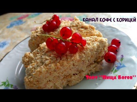 торт пища богов рецепт и фото