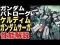【ガンダムBFB】ケルディムガンダムサーガの性能を徹底紹介!(ガンダムビル…