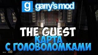 Garry's Mod  [The Guest] [Карта на прохождение. Головоломки!]