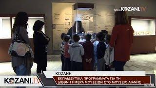 Η Διεθνής Ημέρα Μουσείων στο Μουσείο Αιανής