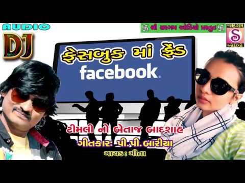 Facebook Maa Friends😜 | Gujarati Rockstar👌 P.P | Latest Timali 2017 | Gujarati Songs | Gita