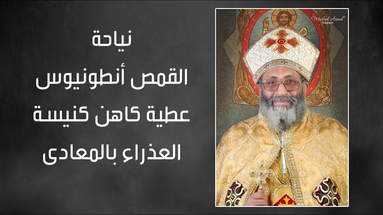 شاهد أهم أخبار اليوم..  نياحة القمص أنطونيوس عطية كاهن كنيسة العذراء بالمعادى