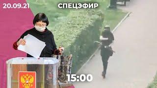 Подводим итоги выборов-2021. Стрельба в Пермском университете. Онлайн-трансляция