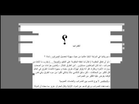 موريتانيا .. الضرائب والدعم